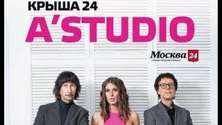 A'Studio: саундчек и концерт на «Крыше 24» / Инстаграм-трансляция 7.7.2017