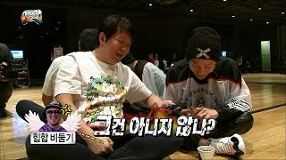tvpp jeong hyeong don the first practicing with gd 정형돈 형돈 지디의 첫 안무연습 infinite challenge