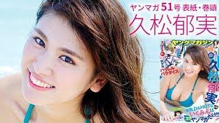 2017年11月20日(月)発売のヤングマガジン第51号では、久松郁実ちゃん...