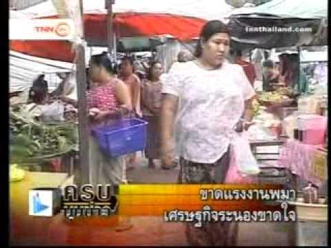 ครบมุมข่าว ตอน ขาดแรงงานพม่า เศรษฐกิจระนองขาดใจ 02 05 2011