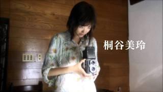 桐谷美玲 - 乱反射