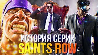 SAINTS ROW ИСТОРИЯ СЕРИИ