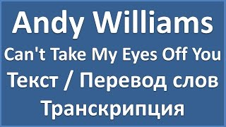 Andy Williams Can T Take My Eyes Off You текст перевод и транскрипция слов