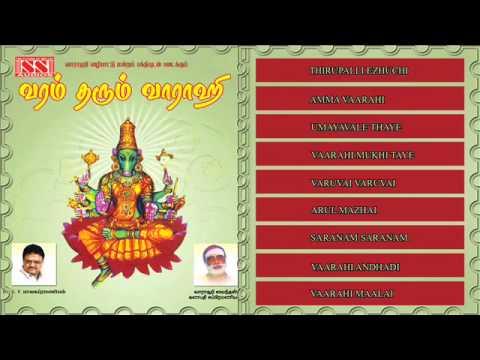 Varam Tharum Vaarahi Juke Box