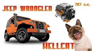 Jeep Wrangler с двигателем Hellcat на 707 л с (1 часть) Total-Auto.com.ua