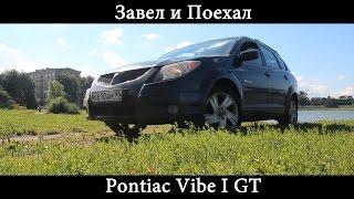 Тест драйв Pontiac Vibe I GT (обзор)