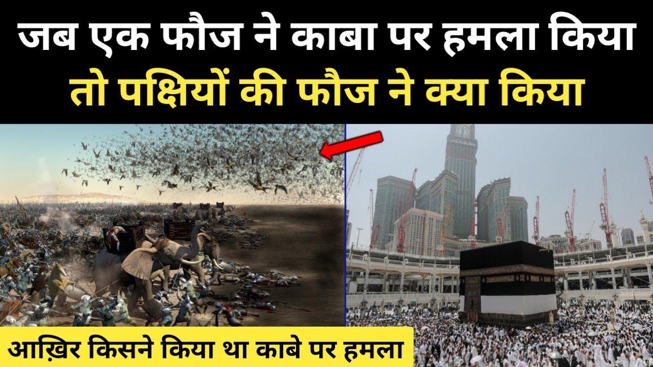 Real History Of Abraha And Kaaba । अबाबील और काबा पर हमला करने वाले अबरहा की कहानी - R.H Network