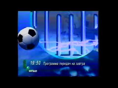Нтв плюс футбол
