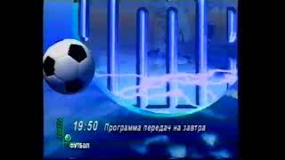 Нтв плюс футбол 2000