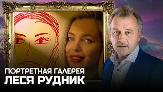 ПОРТРЕТНАЯ ГАЛЕРЕЯ:  Леся Рудник. Самоидентификация -  женщина, беларуска, политологиня.