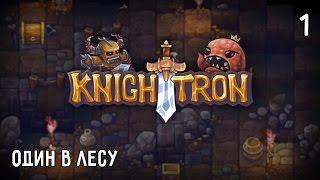 Knighttron. Полное прохождение. Часть #1 – Один в лесу