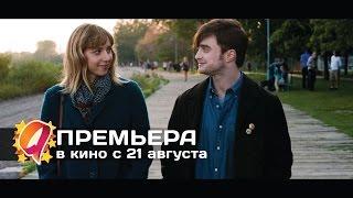 Дружба. (И никакого секса) (2014) HD трейлер | премьера 21 августа