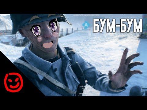 Есть БУМ-БУМ? — BATTLEFIELD V thumbnail