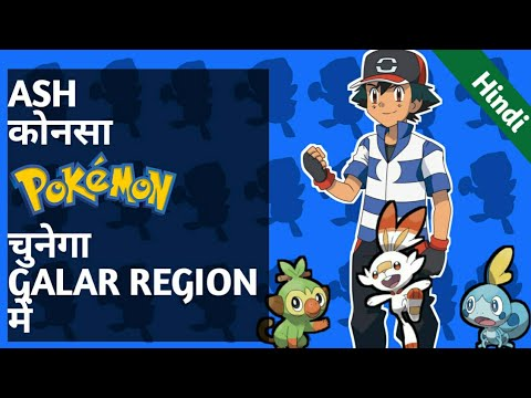 What Starter Will Ash Get In Pokemon Sword And Shield Anime Hindi