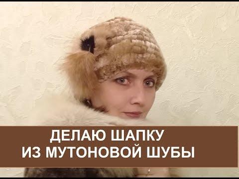 Вязаный мутон. Делаю шапку из мутоновой шубы.