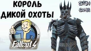 Fallout 4 Король Дикой Охоты