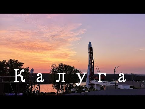 Калуга Россия. Большая прогулка по маленькой Калуге.