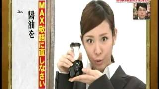 かわいすぎる新入社員「MAX敬語」4 岩田さゆり 検索動画 12