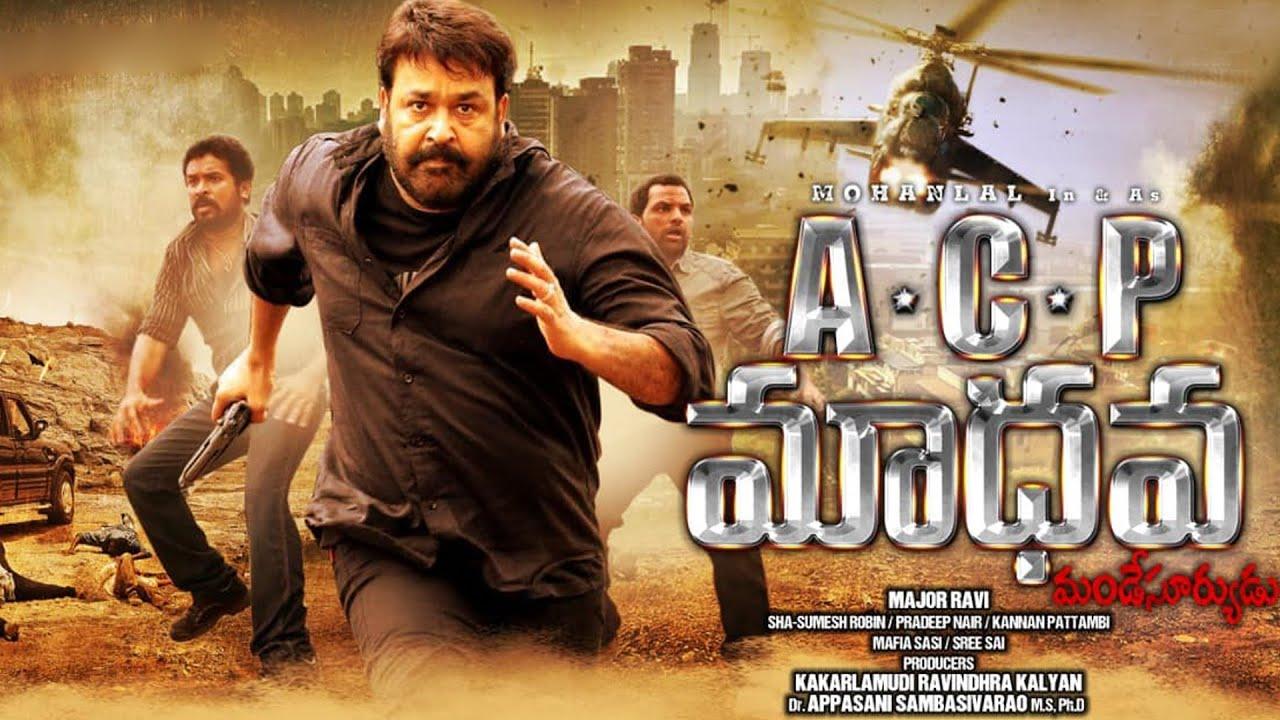 Download ACP Madhava Telugu Full Length Movie || Mohanlal, Major Ravi, Kalyan || Volga Videos