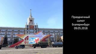 Праздничный салют Екатеринбург 09 05 2018