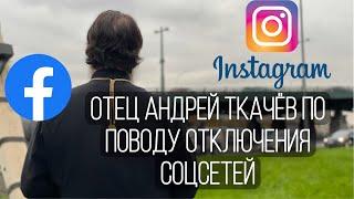 То, чем не стоит гордиться. Протоиерей  Андрей Ткачёв.