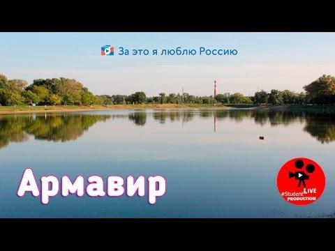 краснодарский край г.армавир секс знакомства