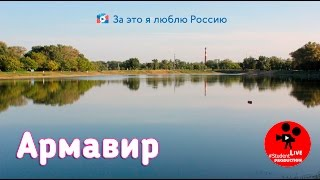 #StudentLive - За это я люблю Россию (Армавир, Краснодарский край)