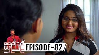 Sudde | Episode 82 - (2020-01-28) | ITN Thumbnail