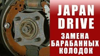 Замена колодок | JAPAN DRIVE РЕМОНТ