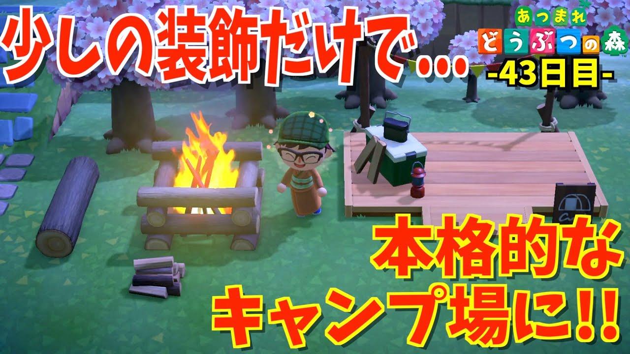 あつ森 キャンプサイト ゲーム