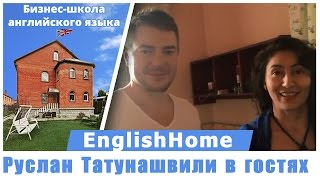 Курсы английского языка в Москве. В гостях Руслан Татунашвили(http://englishhomemsk.ru/ Курсы английского языка в Москве. В гостях Руслан Тутанашвили https://www.youtube.com/watch?v=B5FSD... Курсы..., 2016-02-16T18:56:48.000Z)
