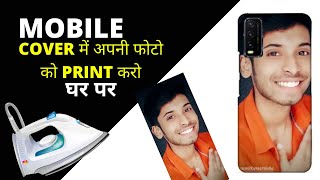 How to print your photo on mobile cover at home very easy 😃😃😀😂👱