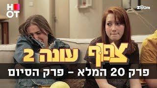 צפוף עונה 2 - פרק 20 המלא | פרק אחרון