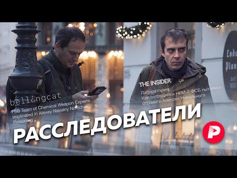 Кто они — авторы самого громкого расследования года? / Редакция