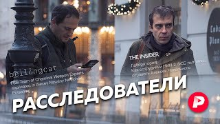 Bellingcat and The Insider: People who named Navalny's FSB poisoners