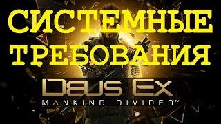 Системные требования Deus Ex Mankind Divided Узнайте еще больше в нашей группе Вконтакте httpsvkcomexpogame МИНИМАЛЬНЫЕ