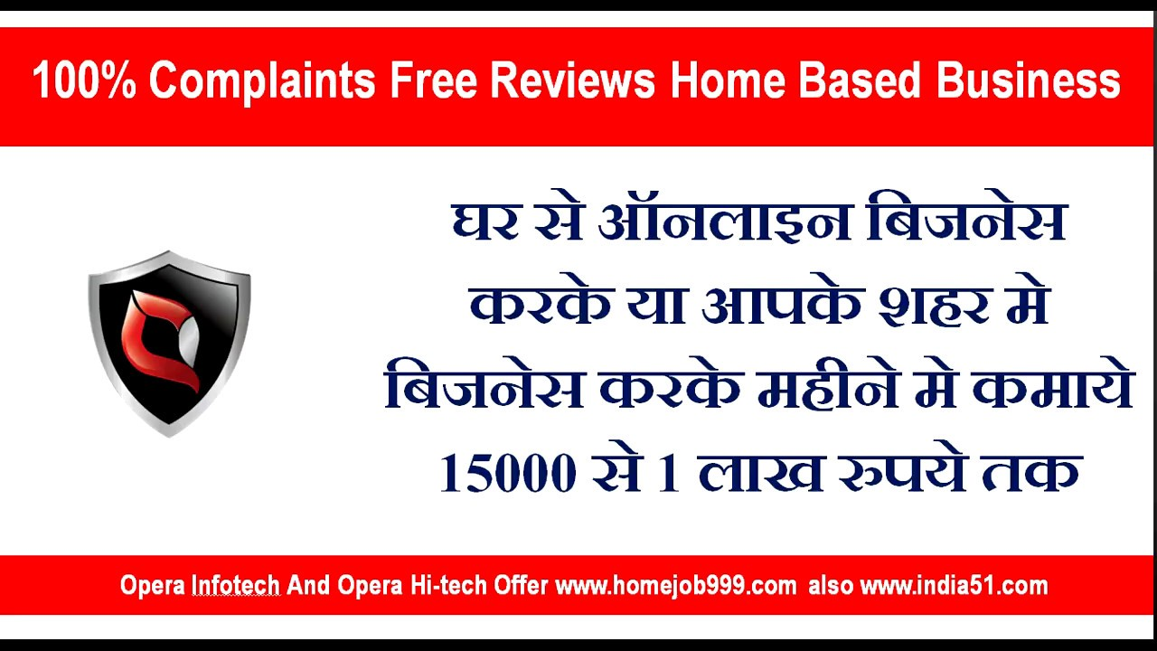 Opera Hitech Also Infotech Best Complaints Free Reviews Online Home ...
