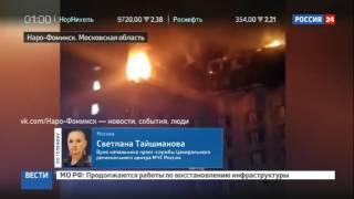 Крупный пожар в Наро-Фоминске локализован
