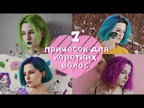 7 ЛЕГКИХ и БЫСТРЫХ причесок для коротких волос ♡