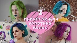 видео Повседневная причёска на короткие волосы