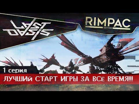Last Oasis _ #1 _ Это просто самый лучший старт, которым может хвастаться ММО игра!!!