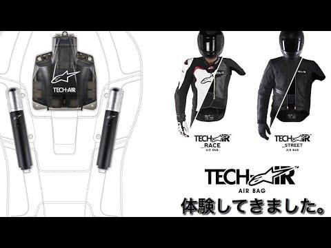 【SUZUKI GSX-R1000】ep.69 ~バイク用高性能エアバックTech-Airを体験してきた~