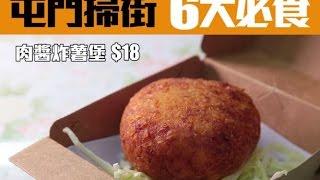 【屯門食乜好】掃街6大美食! $100食到飽!拳頭薯堡、朱古力流心糕、醉雞翼|新假期