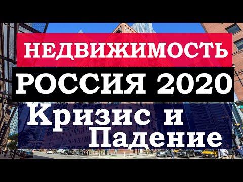 Прогноз цен на недвижимость в России на 2020 год. Будет ли расти недвижимость или падать. Кризис