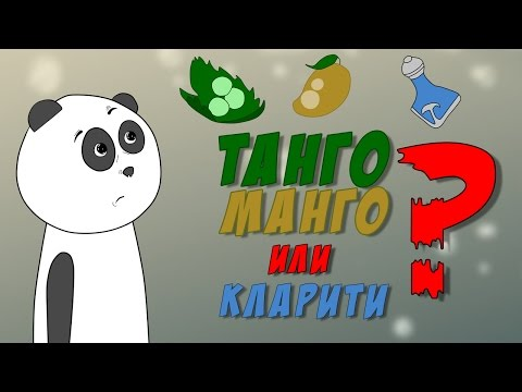 видео: Танго, манго, клэрити в dota 2 патч 6,84