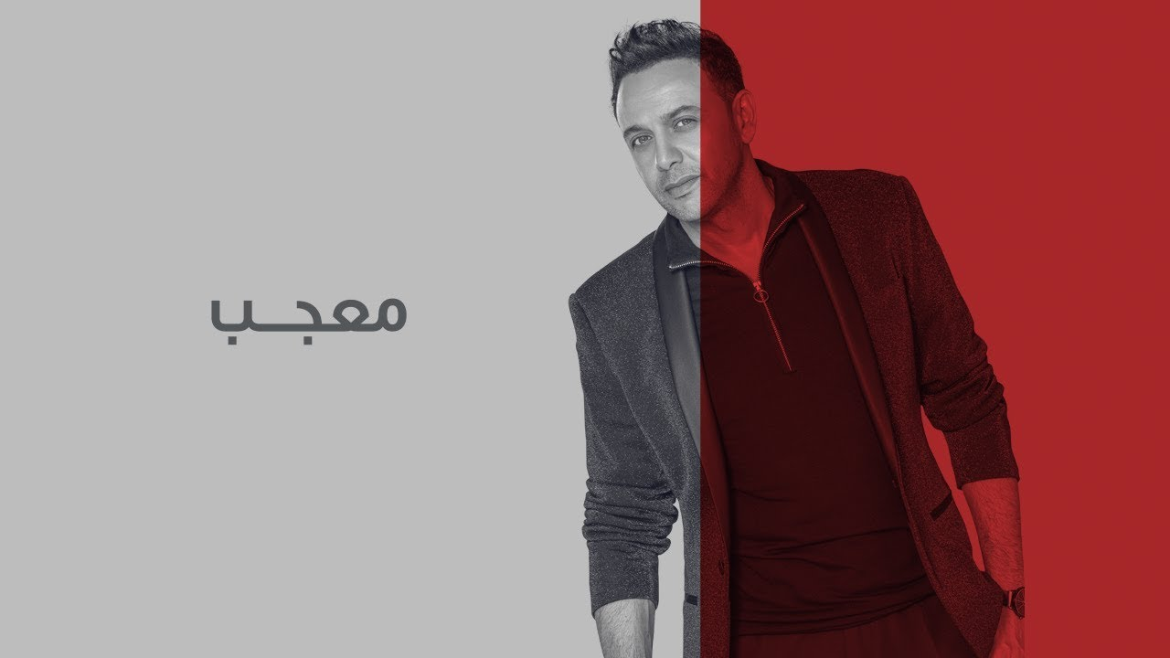 Moustafa Amar - Moagab [ Lyrics Video] | مصطفي قمر - معجب