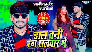 #VIDEO_SONG_2021 - डाला तनी रंग सलवार में   #Vikash Pandey,Versha Tiwari   Bhojpuri Holi Song 2021
