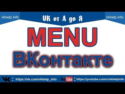 Как сделать меню в группе ВКонтакте | FAQ