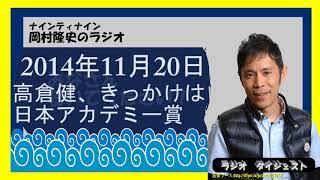 高倉健のような俳優になりたいです】がきっかけ。岡村隆史のラジオ。 日...