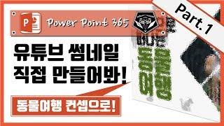 파워포인트 (Power point) 365 강좌 #022 썸네일 따라 만들기 part.1 (동물여행 컨셉)